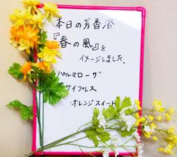 aroma_07
